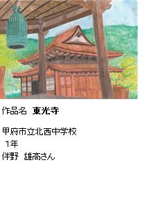 H23_kasaku-21