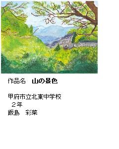 H26_kasaku-25