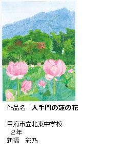 H26_yusyu-13