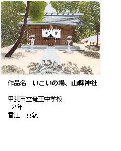 H26_yusyu-14